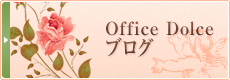 Office Dolce ブログ